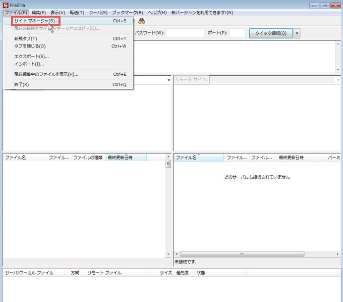 FTPクライアントソフトを起動する