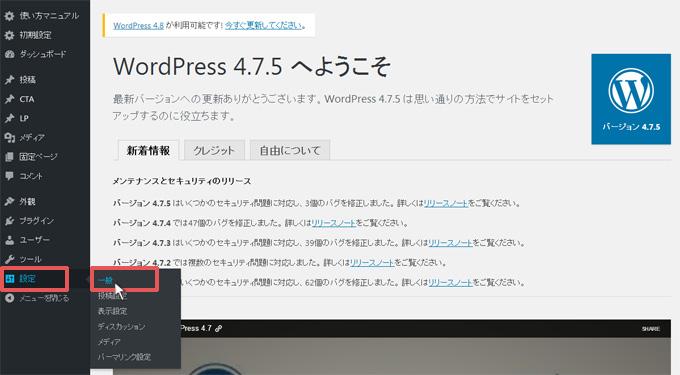 WordPressの設定画面に移動する