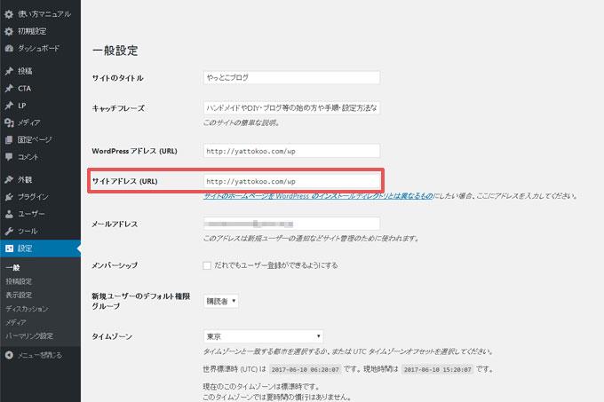 サイトアドレス(URL)を変更する