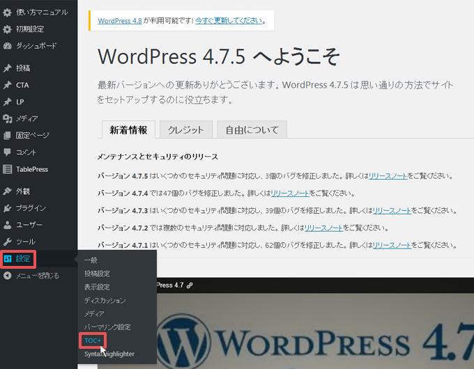 設定 → TOC+をクリック