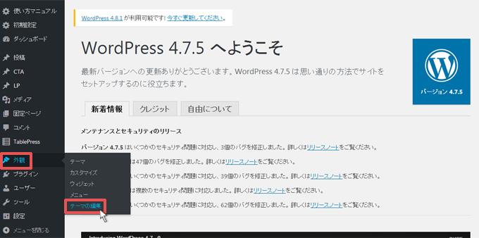 WordPressのトップページの「外観 → テーマの編集」をクリック