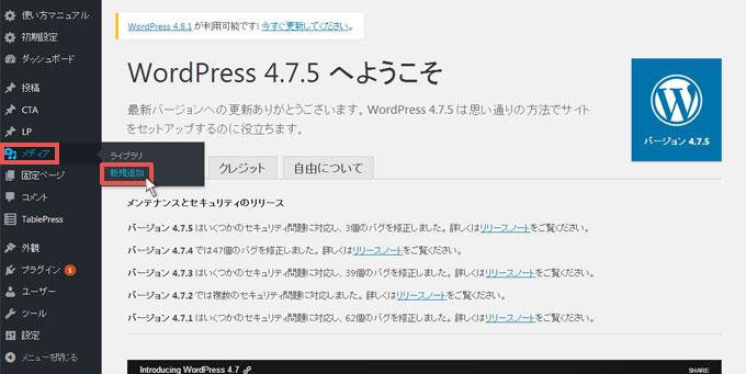 WordPressのページから「メディア → 新規追加」をクリック