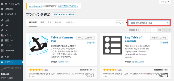 Table of Contents Plusを検索