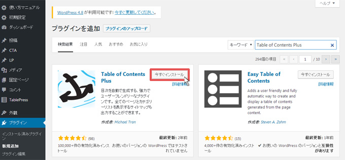 Table of Contents Plusをインストールをクリック