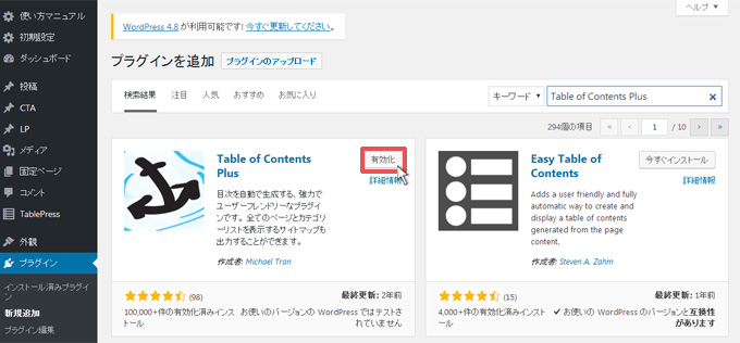 Table of Contents Plusを有効化をクリック