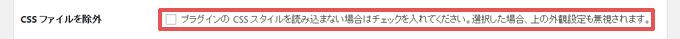 CSSファイルを除外の設定部分