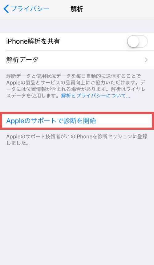 解析のAppleの差サポートで診断を開始をタップ