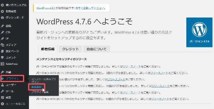 WordPressのトップページから、「プラグイン → 新規追加」をクリックする