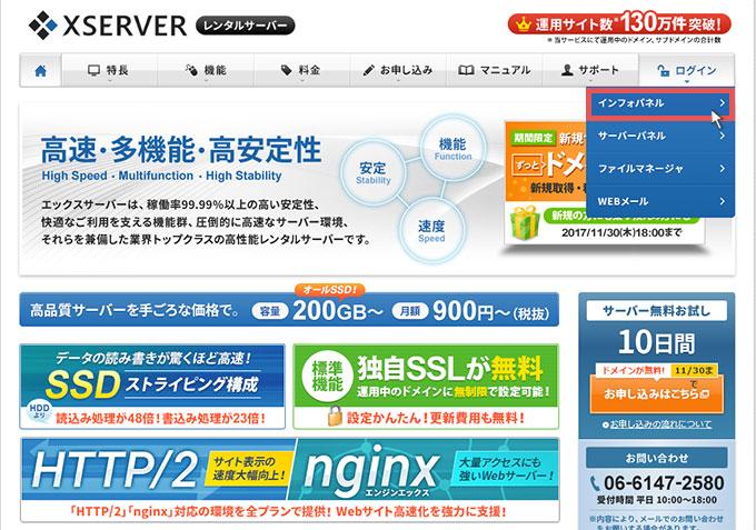 「ログイン → インフォパネル」の順にクリック