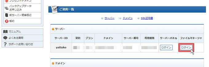 ファイルマネージャの部分のログインをクリック