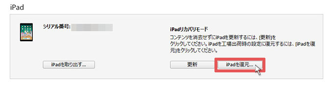 iPadを復元をクリック