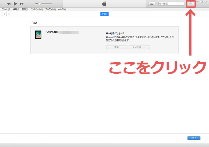 iTunesの右上にある矢印部分をクリック