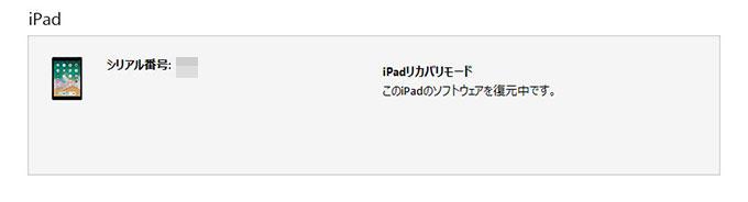 iPadのソフトウェアの復元