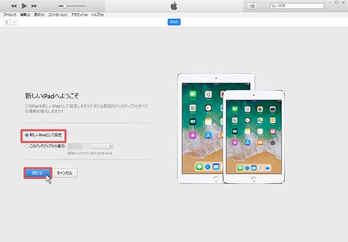 「新しいiPadとして設定」にチェックを入れて「続ける」をクリック