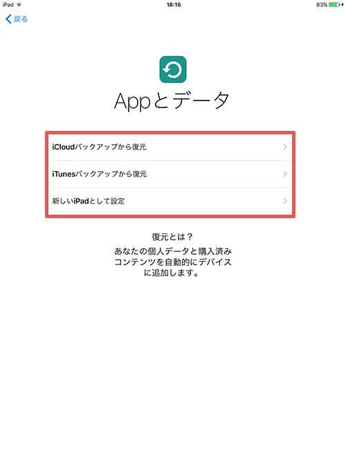データを「復元」するか「新しいiPad/iPhoneとして設定する」かを選ぶ