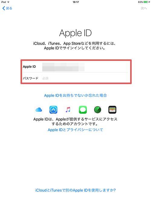 「AppleID」と「パスワード」を入力