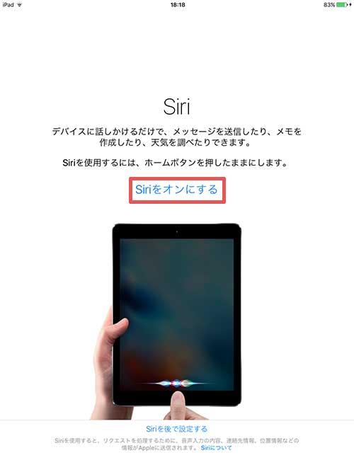 「Siri」をオンにするを選ぶ
