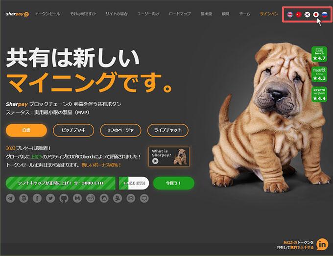 sharpayトップページ、言語ボタン