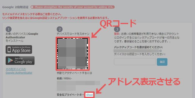 QRコードかアドレスをGoogleAuthenticatorに設定する