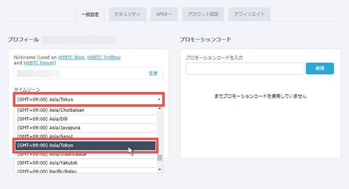 タイムゾーンの枠をクリックして「Asia/Tokyo」を選択