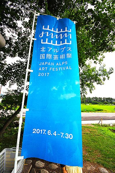 北アルプス国際芸術祭2017の現地の旗