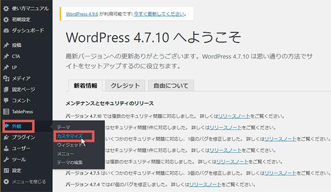 WordPressトップページから「外観 → カスタマイズ」を選択