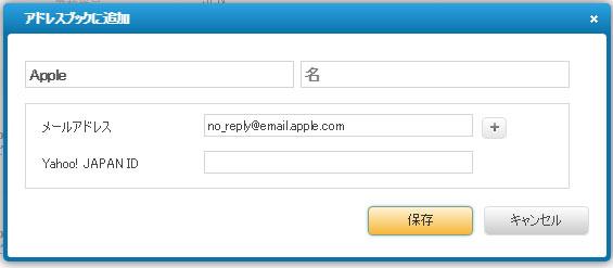 正式なAppleからのメールの送り主のメールアドレス