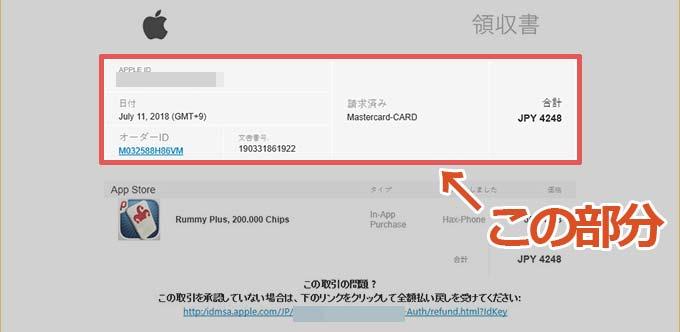 件名「Your Receipt from Apple」のフィッシングメールの登録情報の内容