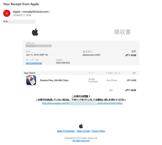 件名「Your Receipt from Apple」のフィッシングメール