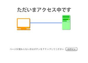 アクセス中の読込画面