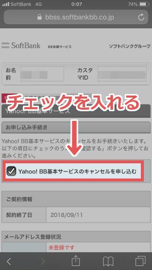 「Yahoo!BB基本サービスのキャンセルを申し込む」にチェックを入れる