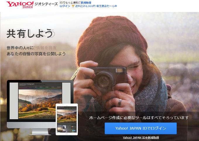 Yahoo!ジオティーズトップページ