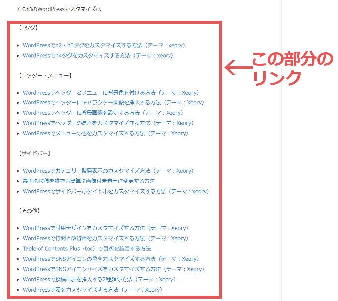 実際にブログ記事の下に作成している関連ページリンクの定型文