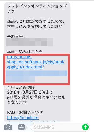 ソフトバンクからメールがくるので、URLをクリックする