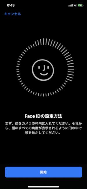 FaceIDの設定画面