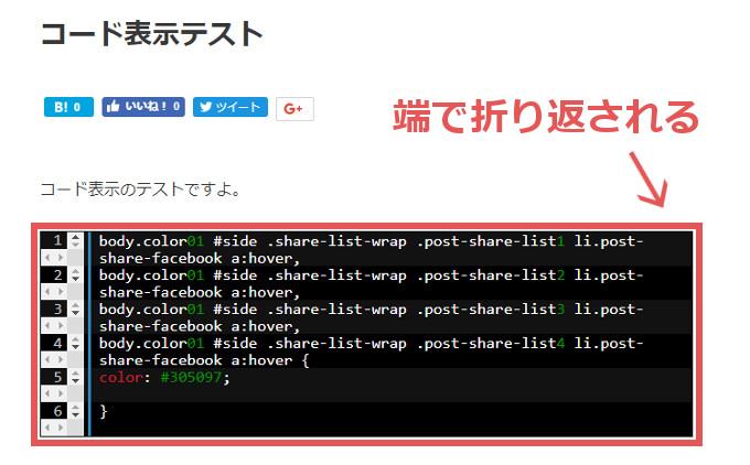 「バージョン2」で端で折り返されているコード表示