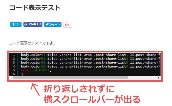 「バージョン3」で横スクロールバーが付いたコード表示