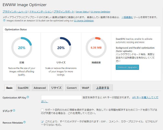 プラグイン「EWWW Image Optimizer」を実際にブログ内で使用したイメージ