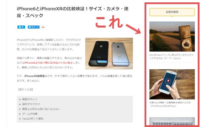 プラグイン「Recent Posts Widget With Thumbnails」を実際にブログ内で使用したイメージ