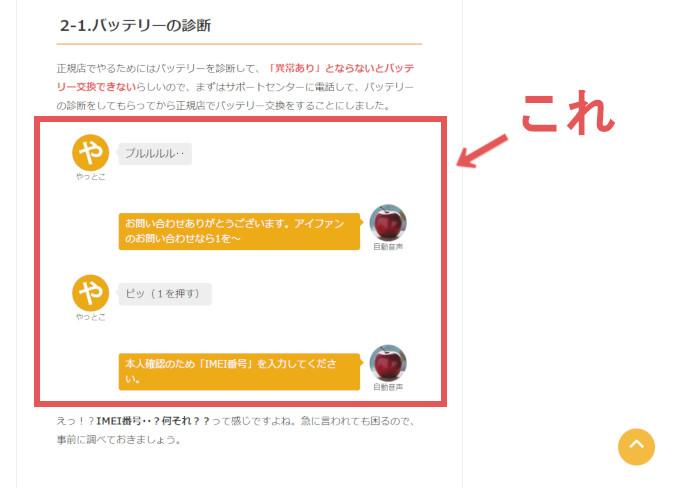 プラグイン「Speech bubble」を実際にブログ内で使用したイメージ