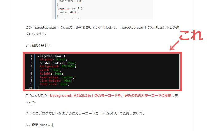 プラグイン「SyntaxHighlighter Evolved」を実際にブログ内で使用したイメージ