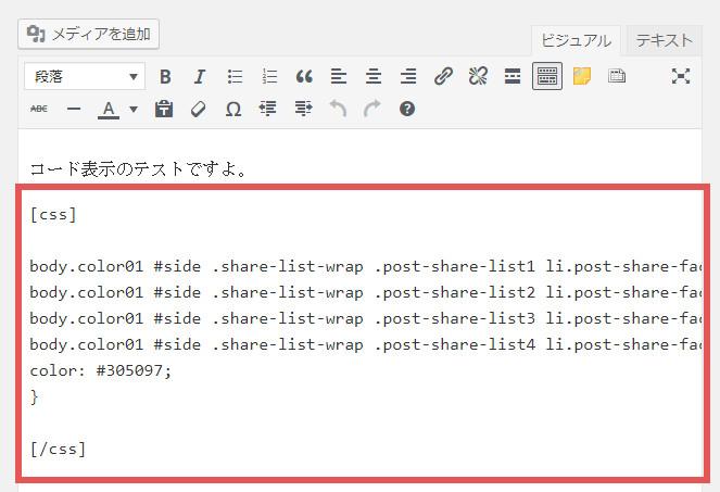 「SyntaxHighlighter Evolved」で実際にブログ入力画面でcssを記載しているイメージ