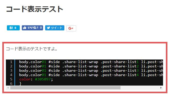 「SyntaxHighlighter Evolved」で入力したcssコードの表示イメージ