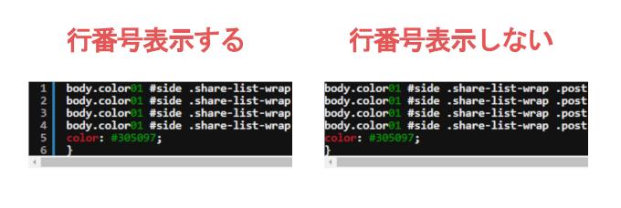 行番号表示した場合としない場合の比較イメージ