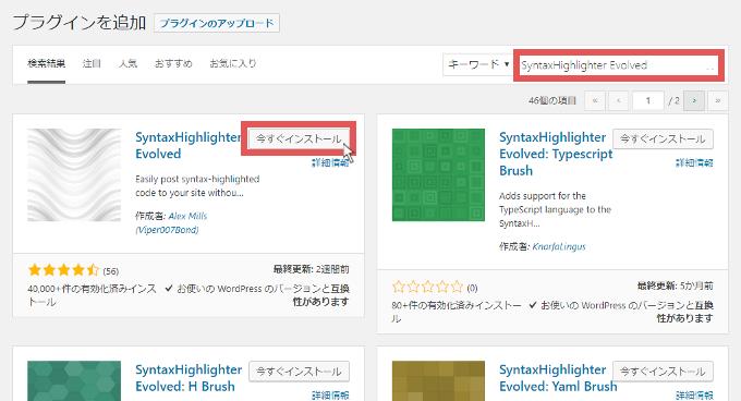 「SyntaxHighlighter Evolved」を検索して今すぐインストールをクリックする