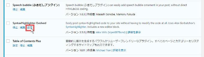 インストール済のプラグイン一覧の中にある「SyntaxHighlighter Evolved」