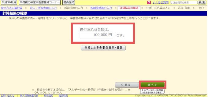 還付される金額の記載画面イメージ