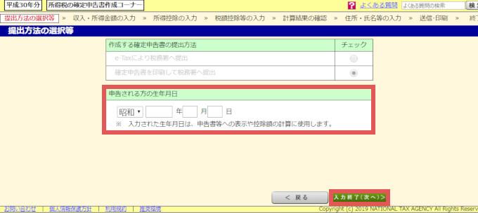 「作成する確定申告書の提出方法」と「申告される方の生年月日」を入力