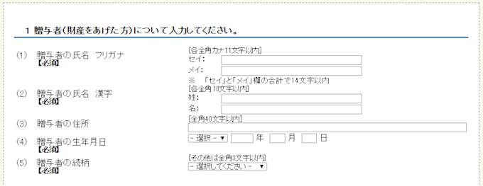 「氏名フリガナ」「氏名漢字」「住所」「生年月日」「続柄」の選択・入力画面