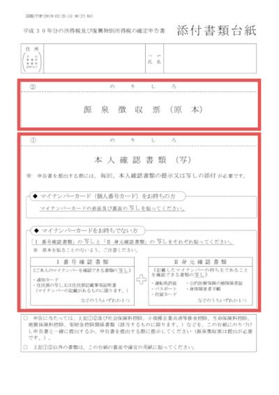 「添付書類台紙」の「源泉徴収票の原本」と「本人確認資料のコピー」を貼り付け場所